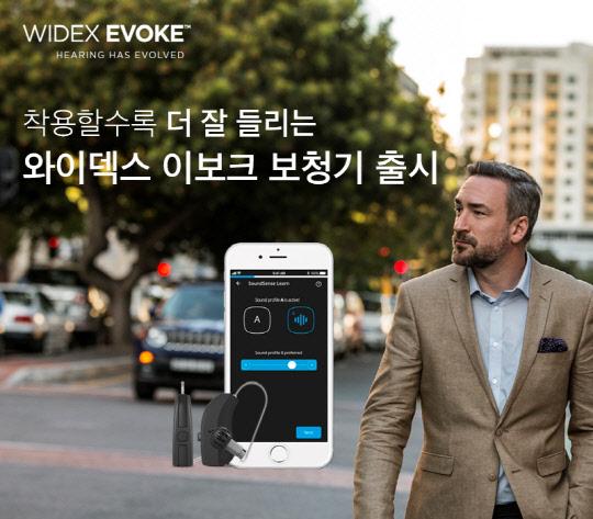 착용하면 할수록 더 잘 들리는 와이덱스 이보크(EVOKE) 보청기 출시